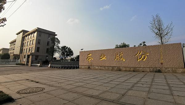 湖南本业绿色防控科技股份有限公司