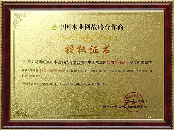 2019年中国木业网战略合作商