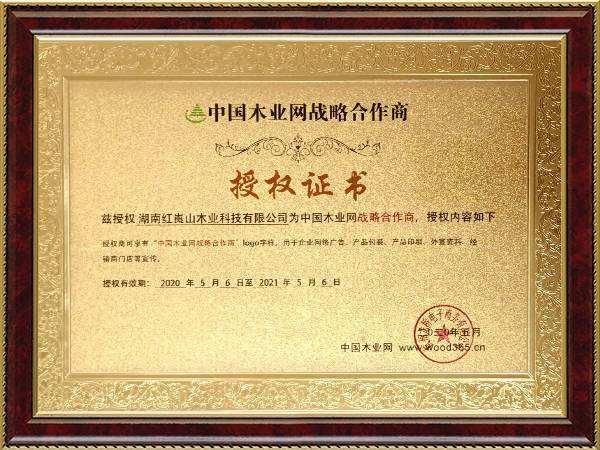 2020年中國木業網戰略合作商