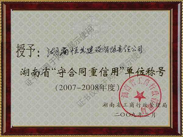 2008年度守合同重信用單位