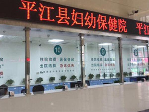 平江县妇幼保健医院