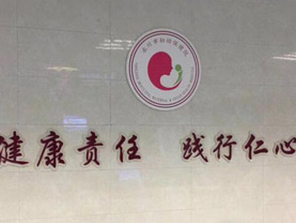 永州市妇幼保健医院