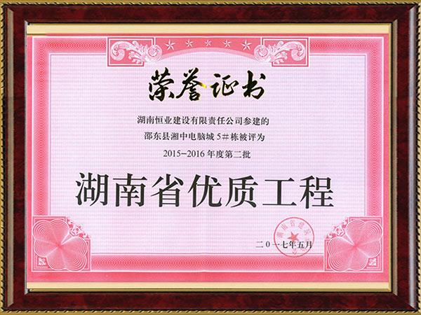 承建邵阳县湘东电脑城被评为湖南省优质工程