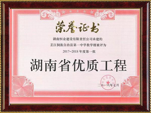 湖南省优质工程(芷江一中2018)