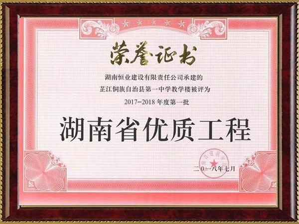 湖南省優質工程(芷江一中2018)