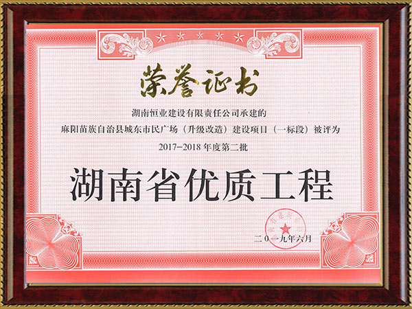 湖南省优质工程