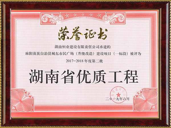 湖南省优质工程(麻阳县城东市民广场)