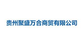 貴州聚盛萬合商貿有限公司