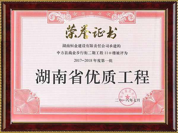 湖南省优质工程(中方商业步行街11楼)