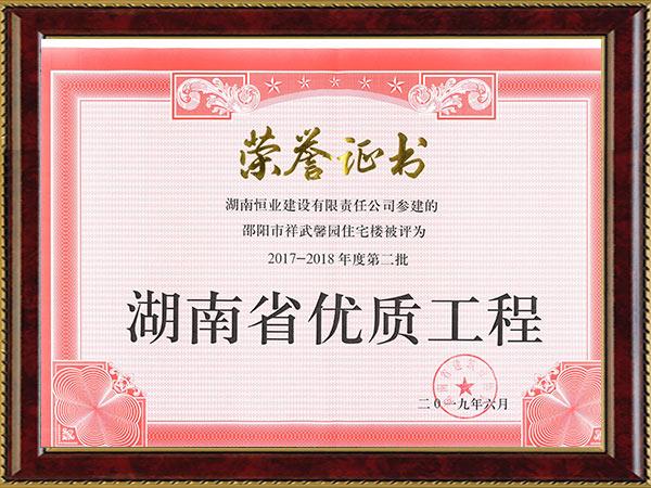 湖南省优质工程(邵阳祥武馨园2018)