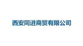 西安同進商貿有限公司