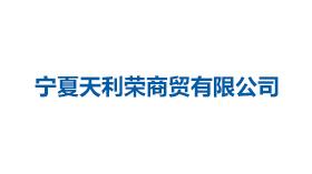 寧夏天利榮商貿有限公司