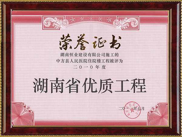 湖南省优质工程(中方县人民医院住院楼)