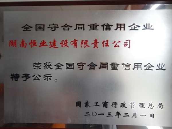 """恒業公司榮獲""""全國守合同重信用企業""""稱號"""