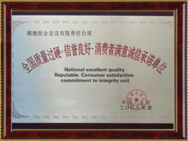 2008全国诚信单位