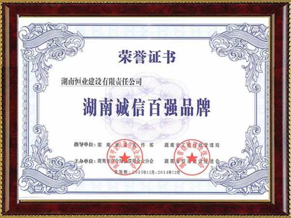 2013湖南誠信百強品牌榮譽證書