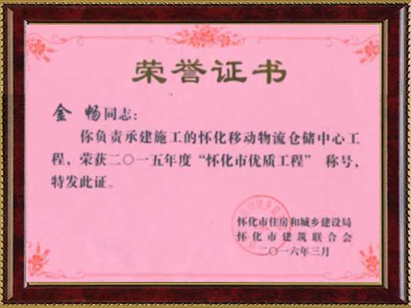 怀化移动物流仓储中心优质工程荣誉证书