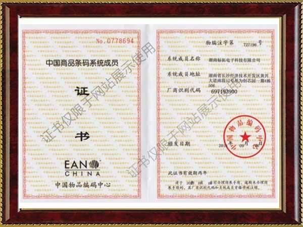 69条码商品认证