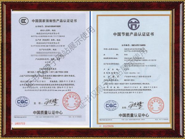 節能產品和3C產品認證