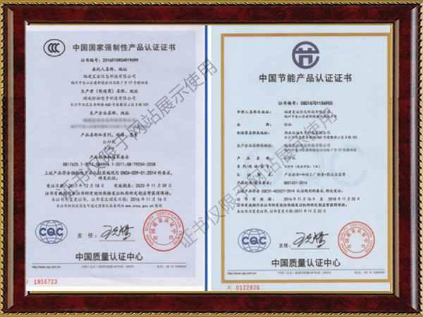 节能产品和3C产品认证