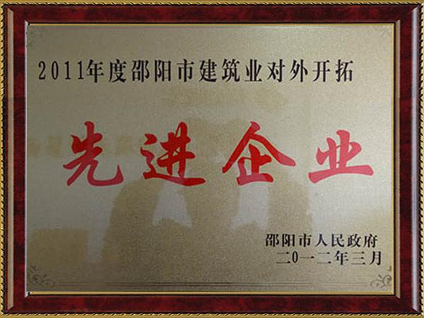 2011年度邵阳市建筑业对外开拓先进企业