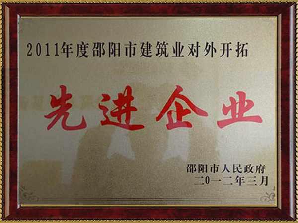 2011年度邵陽市建筑業對外開拓先進企業