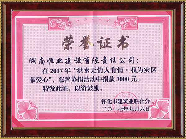 捐灾荣誉证书