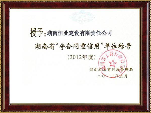 2012年度湖南省重合同守信用单位