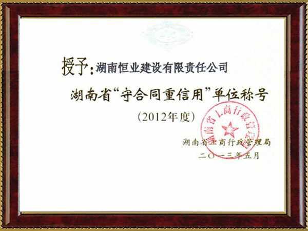 2012年度湖南省重合同守信用單位