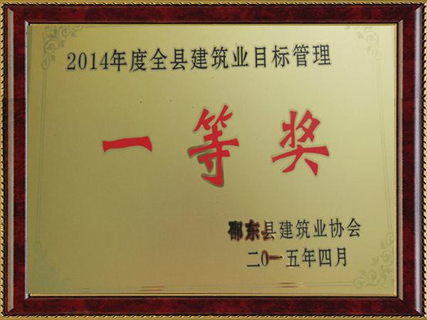 2014年度全县建筑业目标管理一等奖