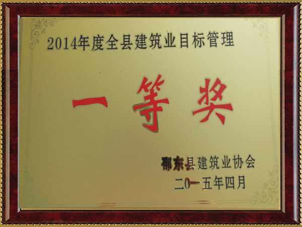 2014年度全縣建筑業目標管理一等獎