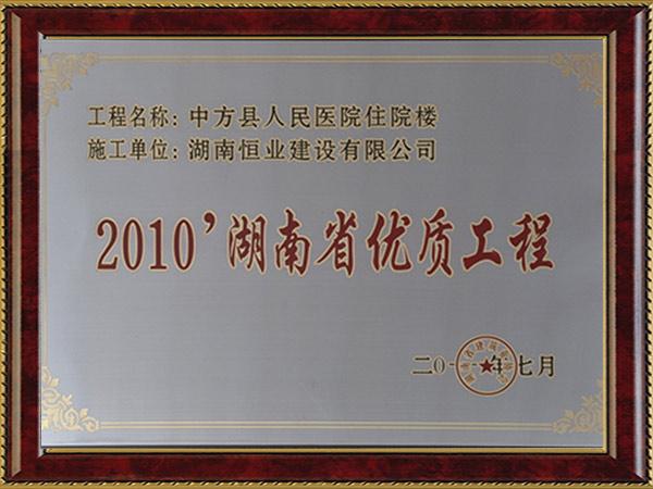 2010年湖南省优质工程
