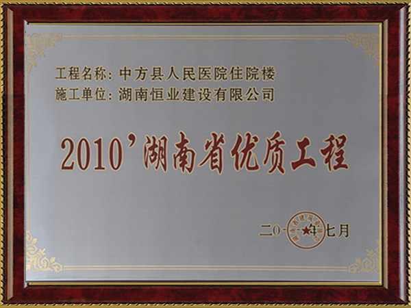 2010年湖南省優質工程