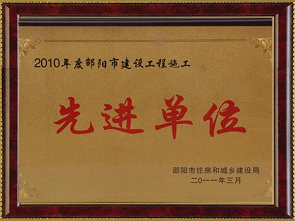 2010年度邵阳市建设工程施工先进单位