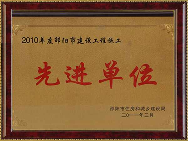 2010年度邵陽市建設工程施工先進單位