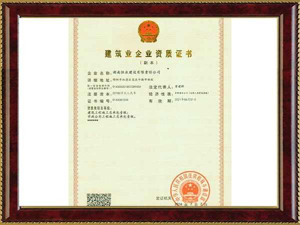 壹级资质证书