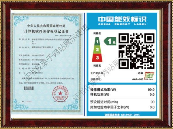 軟件著作認證和中國能效標識