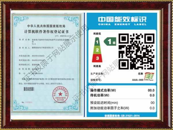 软件著作认证和中国能效标识