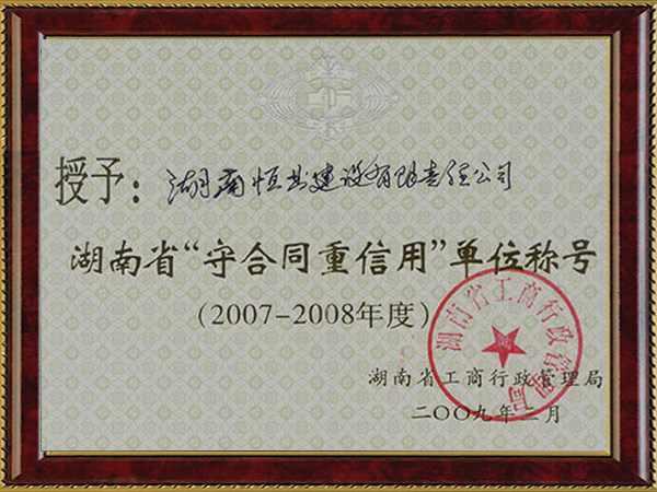 2009年守合同重信用