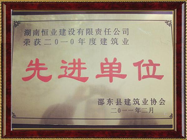 2010年邵东县建筑业先进单位