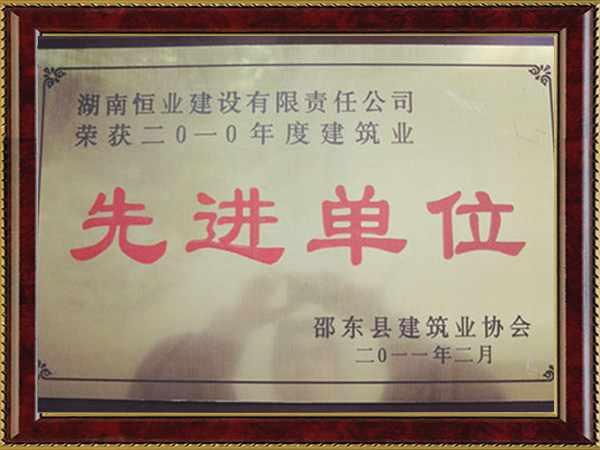 2010年邵東縣建筑業先進單位