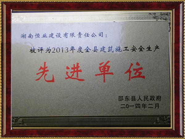 2013度邵东县安全生产先进单位