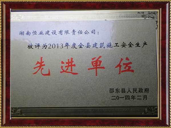 2013度邵東縣安全生產先進單位