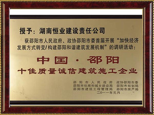 2011年邵阳十佳质量诚信建筑施工企业