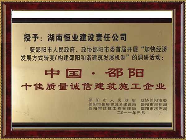 2011年邵陽十佳質量誠信建筑施工企業