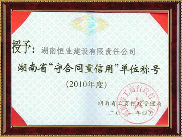 2010年度重合同守信用證書