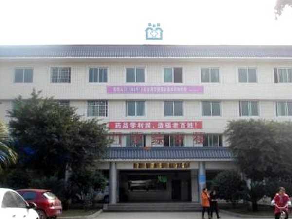 四川省中江县卫生局