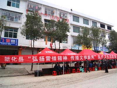 湖南省新化县卫生局