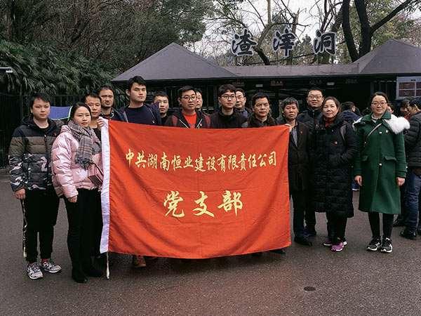 2019年全體黨員赴重慶紅色教育
