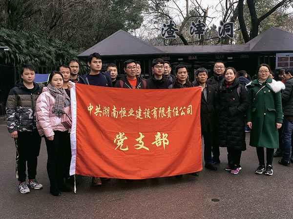 2019年全体党员赴重庆红色教育